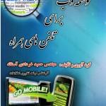 توسعه وب برای تلفن های همراه